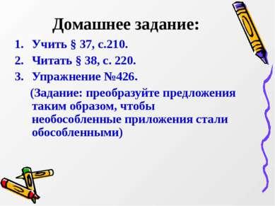 Домашнее задание: Учить § 37, с.210. Читать § 38, с. 220. Упражнение №426. (З...