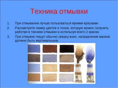 Техника отмывки При отмывании лучше пользоваться яркими красками. Рассмотрите...