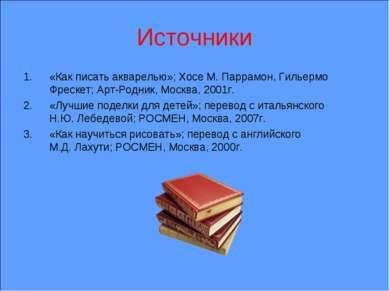 Источники «Как писать акварелью»; Хосе М. Паррамон, Гильермо Фрескет; Арт-Род...