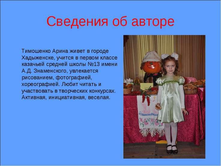 Сведения об авторе Тимошенко Арина живет в городе Хадыженске, учится в первом...