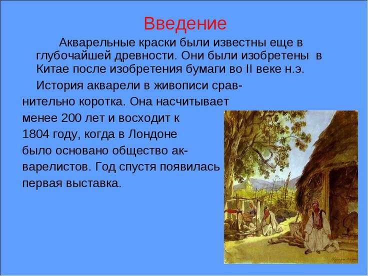 Акварельные краски были известны еще в глубочайшей древности. Они были изобре...