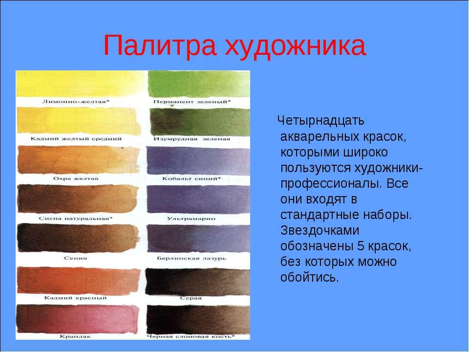 Палитра художника Четырнадцать акварельных красок, которыми широко пользуются...