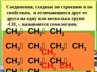 Соединения, сходные по строению и по свойствам, и отличающиеся друг от друга ...