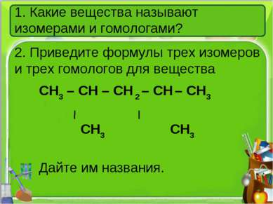 1. Какие вещества называют изомерами и гомологами? 2. Приведите формулы трех ...