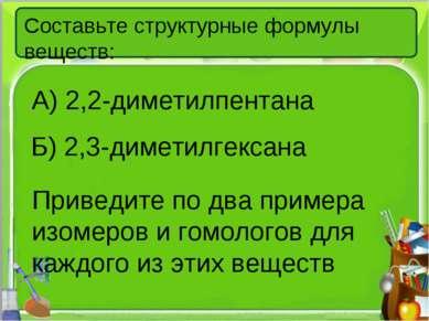 Составьте структурные формулы веществ: Б) 2,3-диметилгексана Приведите по два...