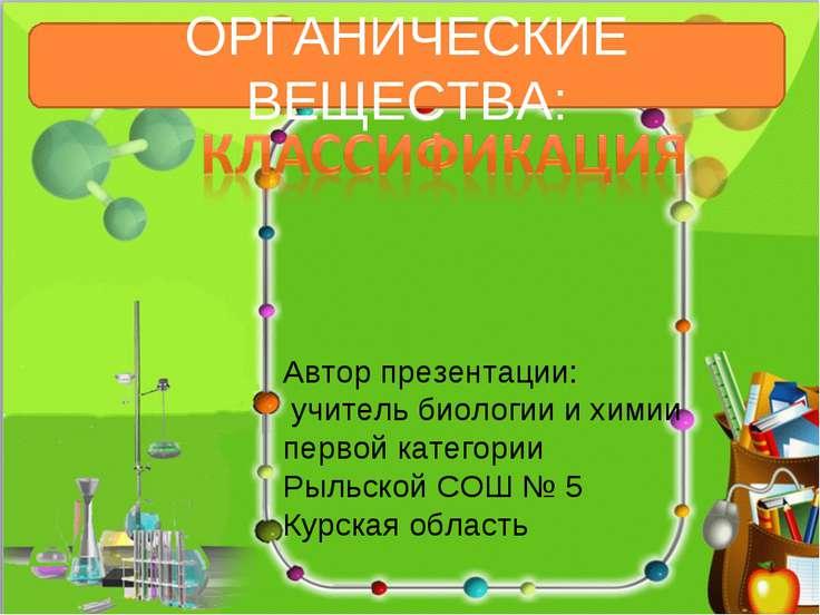 Автор презентации: учитель биологии и химии первой категории Рыльской СОШ № 5...