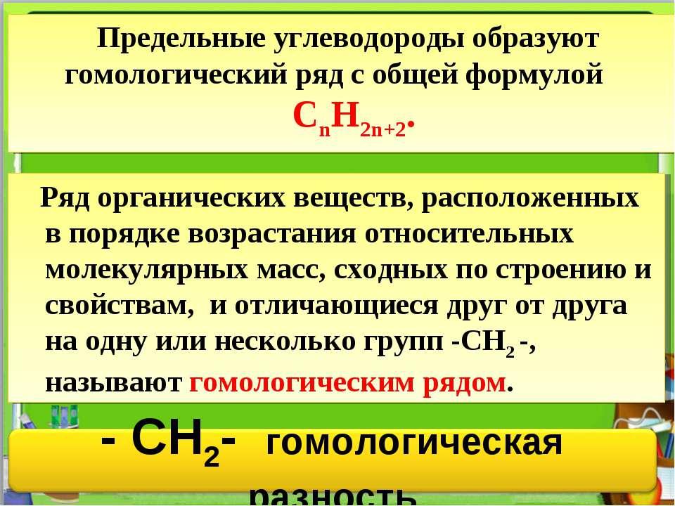 Предельные углеводороды образуют гомологический ряд с общей формулой CnH2n+2....