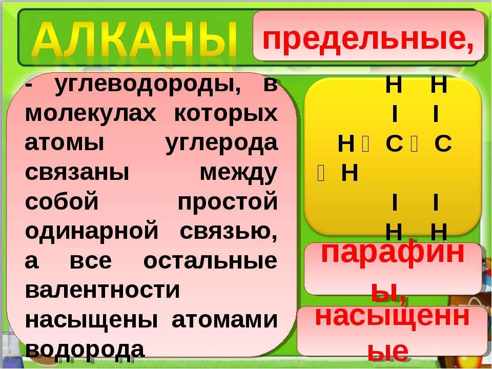 - углеводороды, в молекулах которых атомы углерода связаны между собой просто...