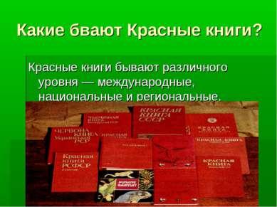 Какие бвают Красные книги? Красные книги бывают различного уровня — междунаро...