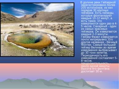 В долине реки Гейзерной зарегистрировано более 200 источников, из них порядка...