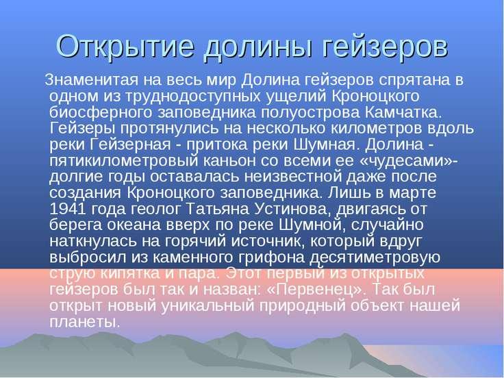 Открытие долины гейзеров Знаменитая на весь мир Долина гейзеров спрятана в од...