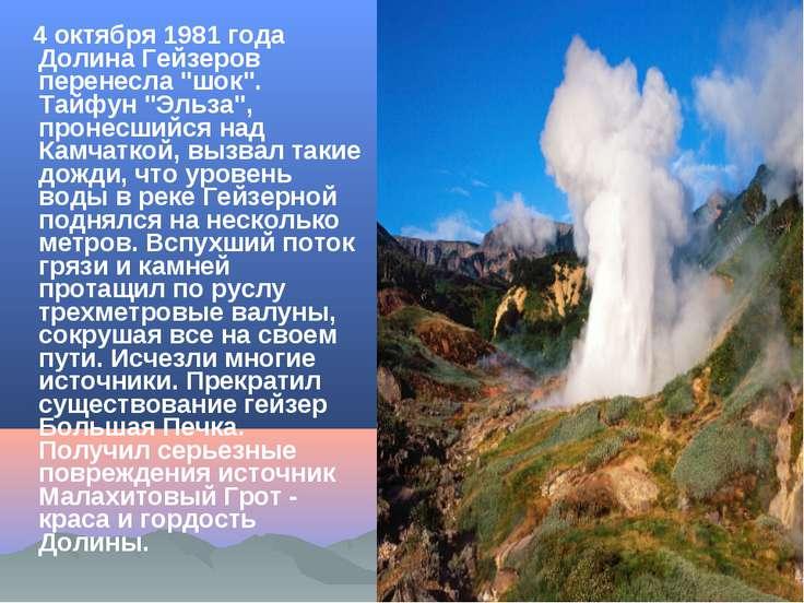 """4 октября 1981 года Долина Гейзеров перенесла """"шок"""". Тайфун """"Эльза"""", пронесши..."""