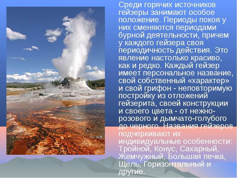 Среди горячих источников гейзеры занимают особое положение. Периоды покоя у н...