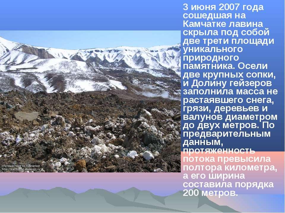 3 июня 2007 года сошедшая на Камчатке лавина скрыла под собой две трети площа...