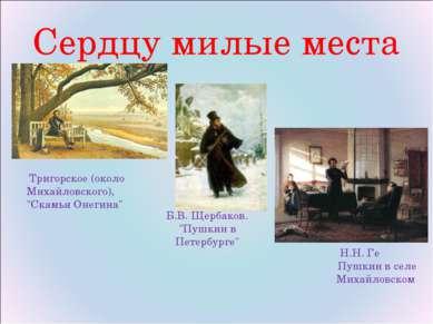 Сердцу милые места Пушкин в селе Михайловском Тригорское (около Михайловского...