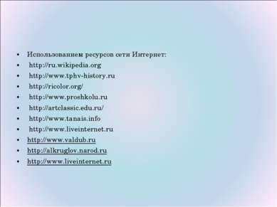 Использованием ресурсов сети Интернет: http://ru.wikipedia.org http://www.tph...