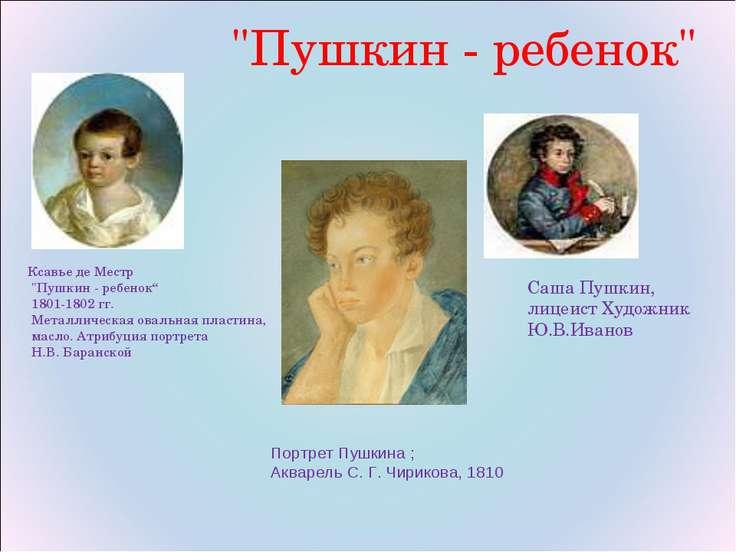 """""""Пушкин - ребенок"""" Ксавье де Местр """"Пушкин - ребенок"""" 1801-1802 гг. Металличе..."""
