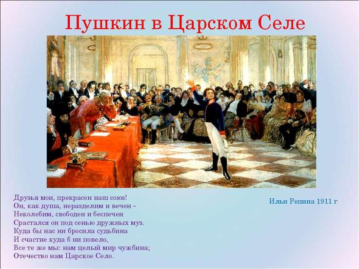 Пушкин в Царском Селе Ильи Репина 1911 г Друзья мои, прекрасен наш союз! Он, ...