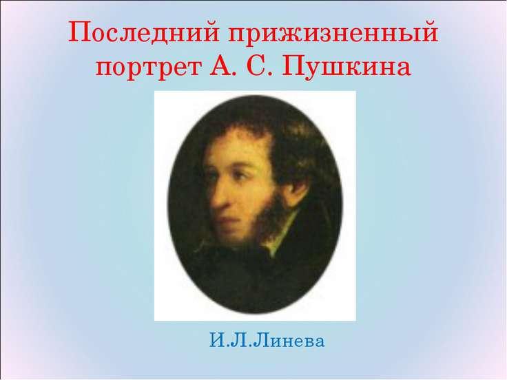 Последний прижизненный портрет А. С. Пушкина И.Л.Линева