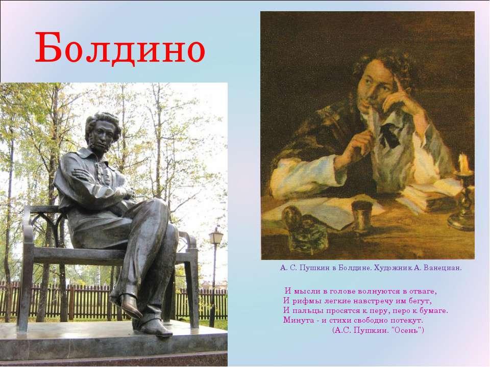 Болдино А. С. Пушкин в Болдине. Художник А. Ванециан. И мысли в голове волную...