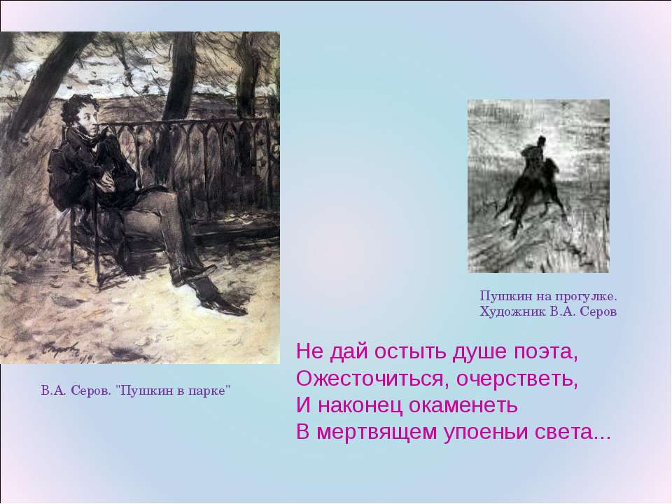 """В.А. Серов. """"Пушкин в парке"""" Пушкин на прогулке. Художник В.А. Серов Не дай о..."""