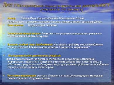 Имена: Зайцев Иван, Шорохов Евгений, Белошапкина Оксана, Пинижанинова Анастас...