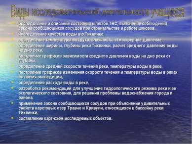 исследование и описание состояния шлюзов ТВС, выяснение соблюдения закона соо...
