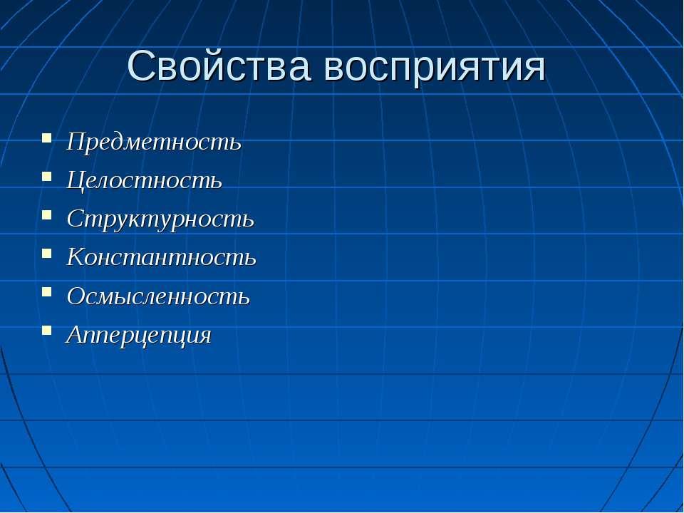 Свойства восприятия Предметность Целостность Структурность Константность Осмы...