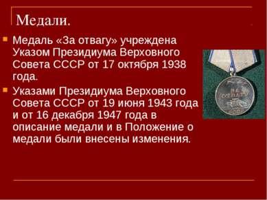 Медали. Медаль «За отвагу» учреждена Указом Президиума Верховного Совета СССР...