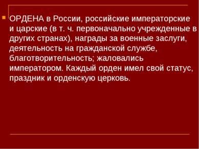 ОРДЕНА в России, российские императорские и царские (в т. ч. первоначально уч...