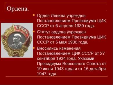 Ордена. Орден Ленина учрежден Постановлением Президиума ЦИК СССР от 6 апреля ...