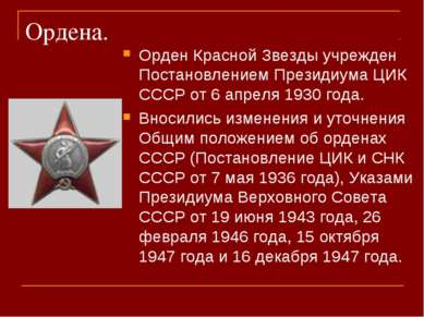 Ордена. Орден Красной Звезды учрежден Постановлением Президиума ЦИК СССР от 6...
