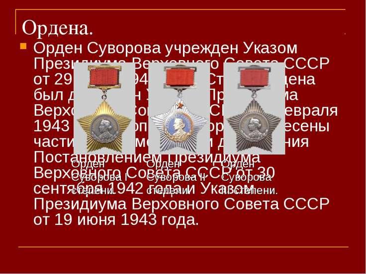 Ордена. Орден Суворова учрежден Указом Президиума Верховного Совета СССР от 2...