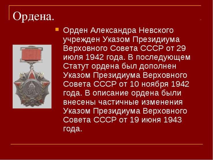Ордена. Орден Александра Невского учрежден Указом Президиума Верховного Совет...