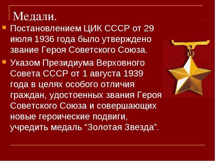 Медали. Постановлением ЦИК СССР от 29 июля 1936 года было утверждено звание Г...
