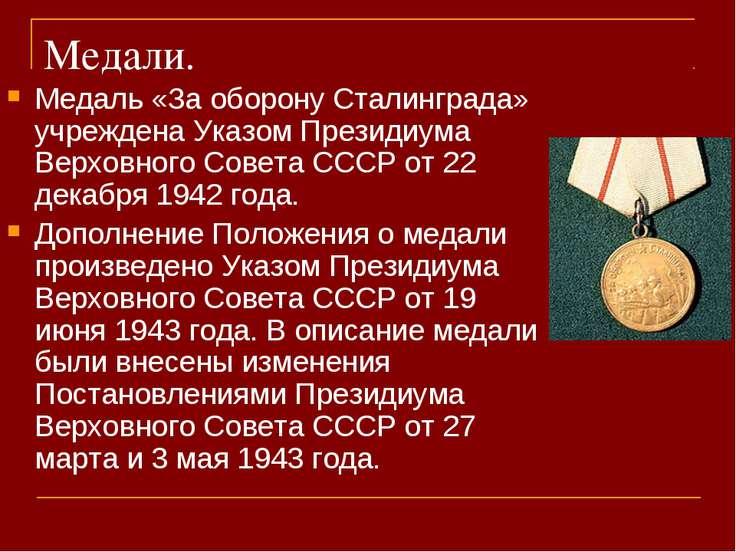 Медали. Медаль «За оборону Сталинграда» учреждена Указом Президиума Верховног...