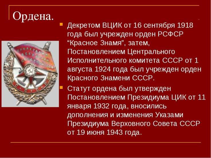 """Ордена. Декретом ВЦИК от 16 сентября 1918 года был учрежден орден РСФСР """"Крас..."""