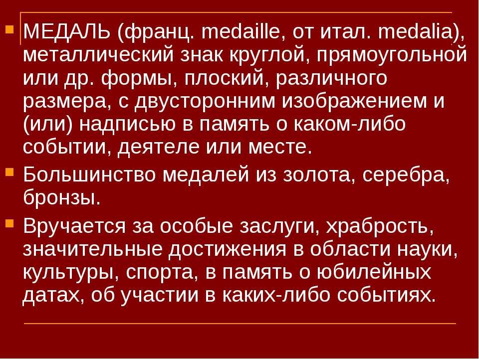 МЕДАЛЬ (франц. medaille, от итал. medalia), металлический знак круглой, прямо...