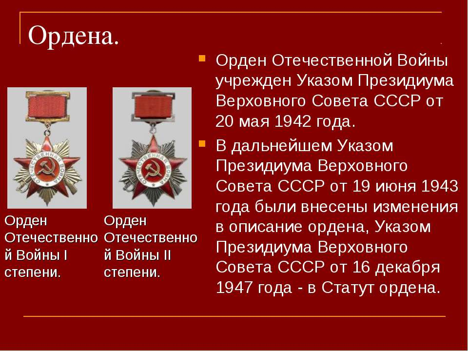 Ордена. Орден Отечественной Войны учрежден Указом Президиума Верховного Совет...