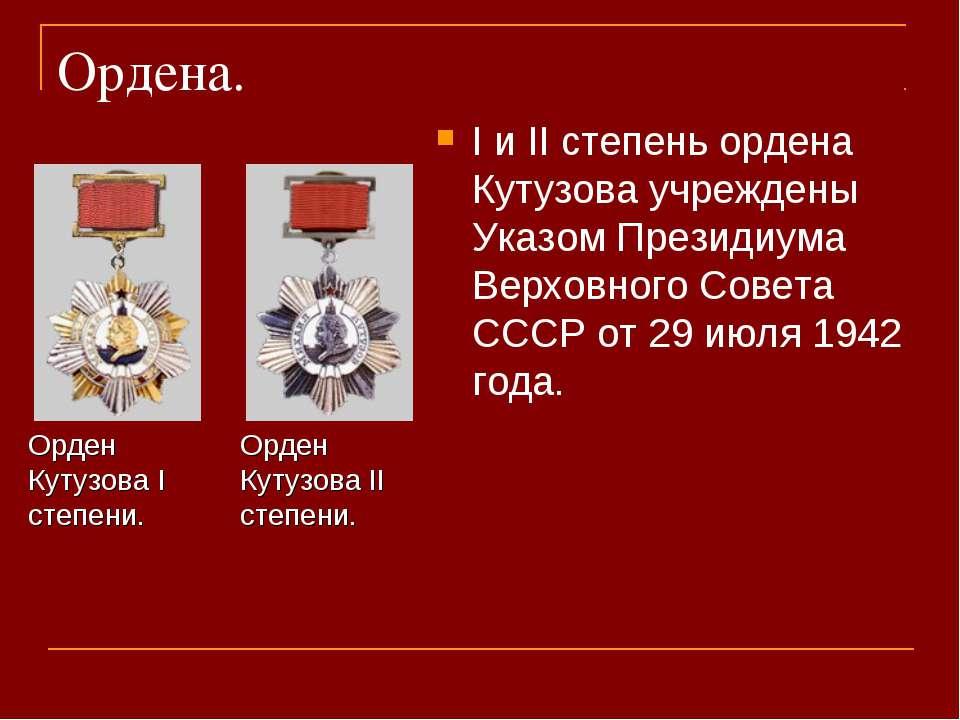 Ордена. I и II степень ордена Кутузова учреждены Указом Президиума Верховного...