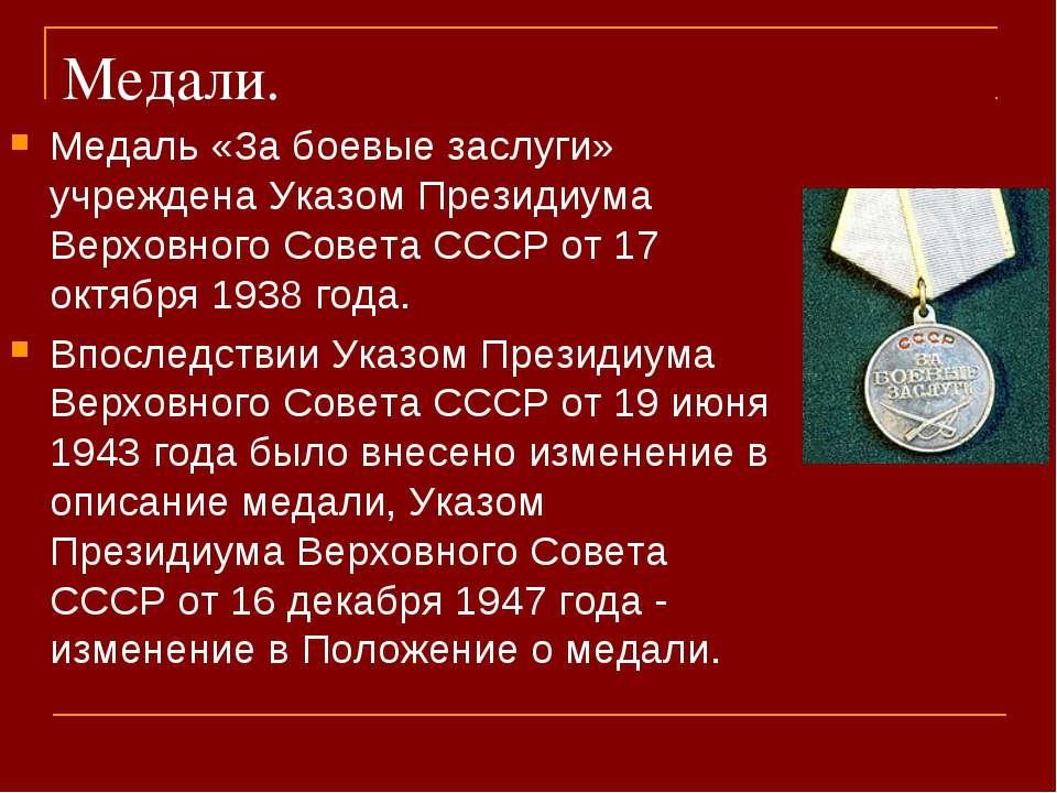 Медали. Медаль «За боевые заслуги» учреждена Указом Президиума Верховного Сов...