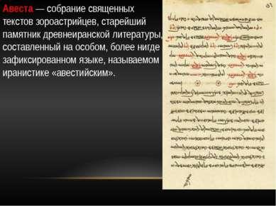 Авеста— собрание священных текстовзороастрийцев, старейший памятникдревнеи...