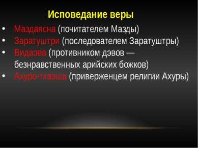 Исповедание веры Маздаясна (почитателем Мазды) Заратуштри (последователем Зар...