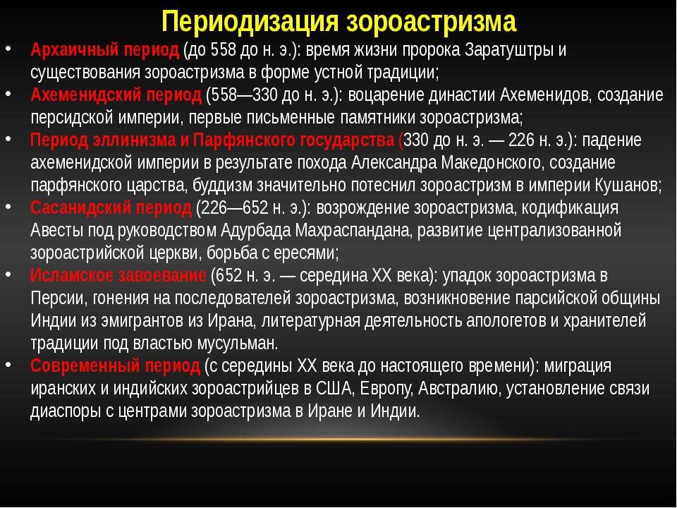 Периодизация зороастризма Архаичный период(до 558 дон.э.): время жизни про...