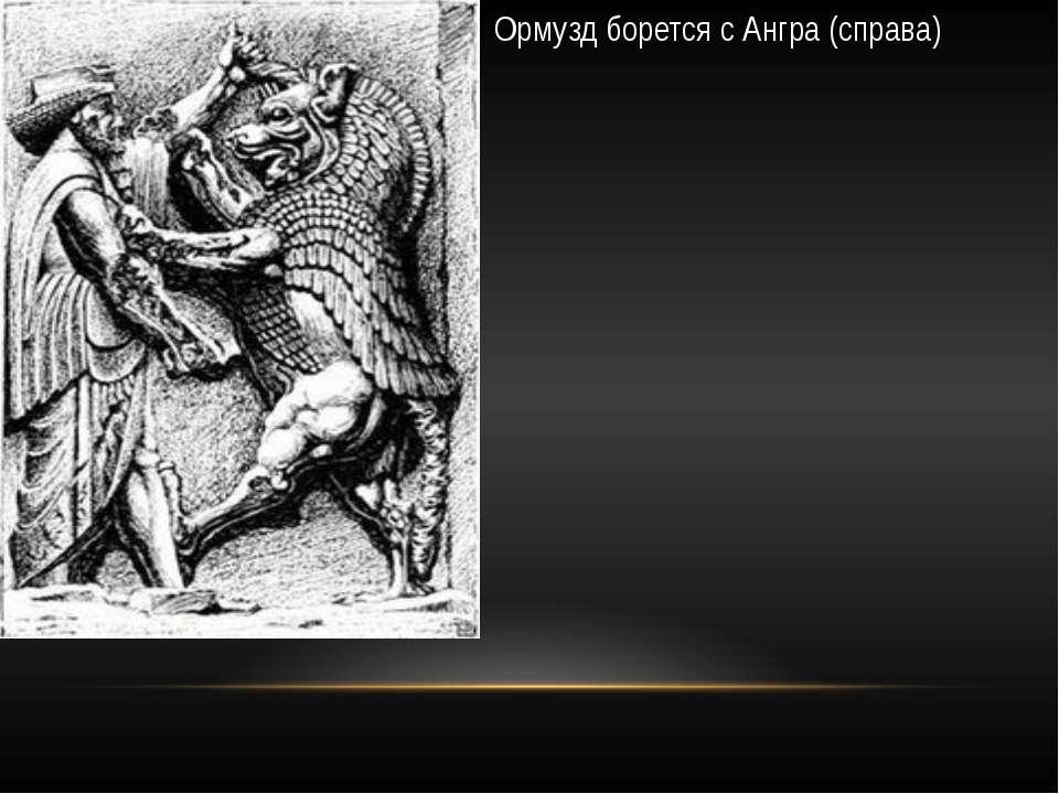 Ормузд борется с Ангра (справа)
