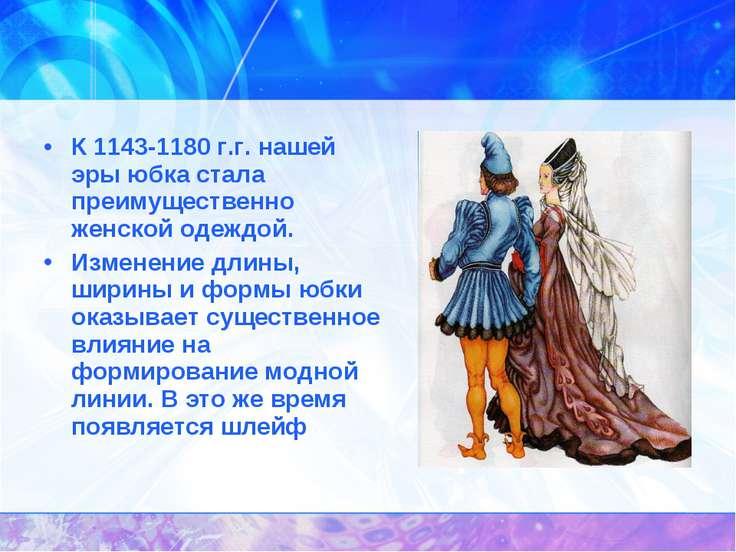 К 1143-1180 г.г. нашей эры юбка стала преимущественно женской одеждой. Измене...