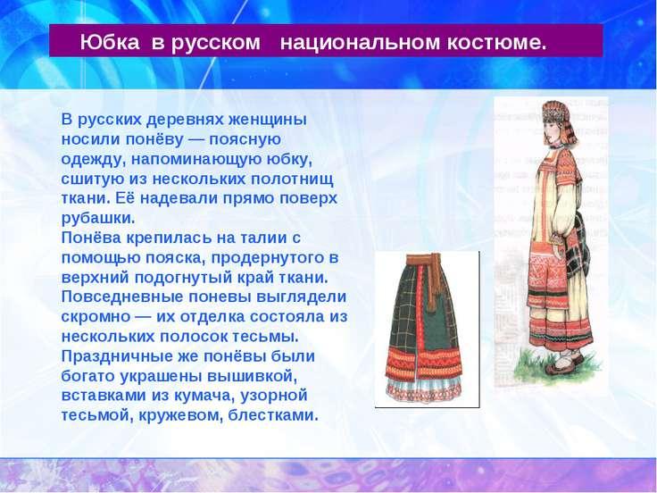 Юбка в русском национальном костюме. В русских деревнях женщины носили понёву...