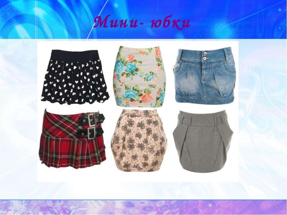Мини- юбки