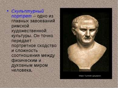 Скульптурный портрет – одно из главных завоеваний римской художественной куль...