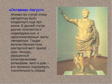 «Октавиан Август» Множество статуй этому императору было воздвигнуто ещё при ...